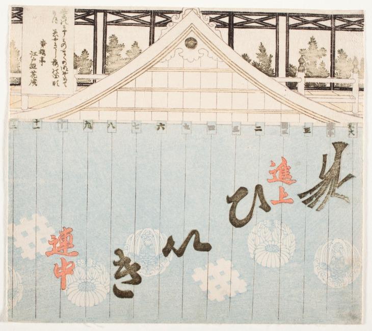Kabuki Marquee (1822) by Utagawa Toyokuni I (Japan, 1769-1825)